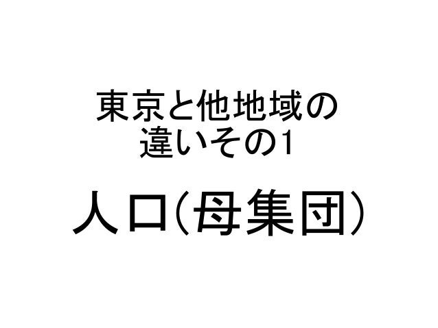 東京と他地域の 違いその1 人口(母集団)