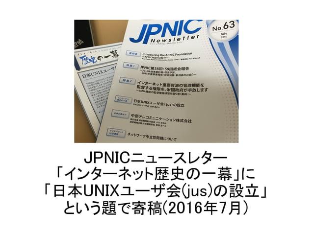 JPNICニュースレター 「インターネット歴史の一幕」に 「日本UNIXユーザ会(jus)の設立」 という題で寄稿(2016年7月)
