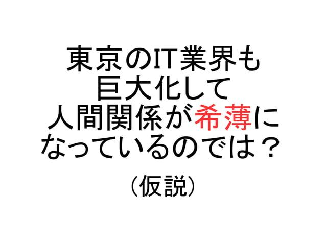 東京のIT業界も 巨大化して 人間関係が希薄に なっているのでは? (仮説)