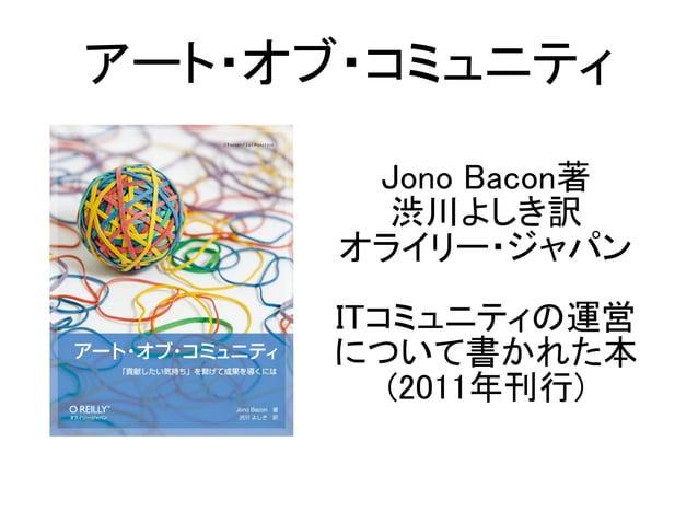 Jono Bacon著 渋川よしき訳 オライリー・ジャパン ITコミュニティの運営 について書かれた本 (2011年刊行) アート・オブ・コミュニティ