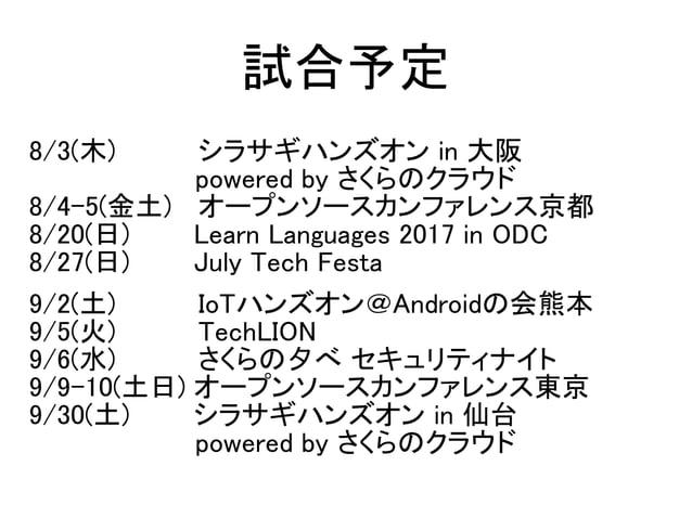 8/3(木)     シラサギハンズオン in 大阪          powered by さくらのクラウド 8/4-5(金土)  オープンソースカンファレンス京都 8/20(日)    Learn Languages 2017 in ODC...