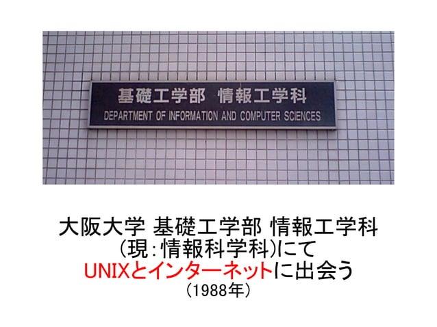 大阪大学 基礎工学部 情報工学科 (現:情報科学科)にて UNIXとインターネットに出会う (1988年)