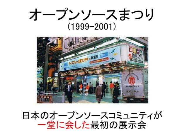 日本のオープンソースコミュニティが 一堂に会した最初の展示会 オープンソースまつり (1999-2001)