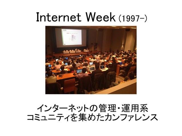 インターネットの管理・運用系 コミュニティを集めたカンファレンス Internet Week (1997-)