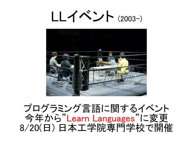"""プログラミング言語に関するイベント 今年から""""Learn Languages""""に変更 8/20(日) 日本工学院専門学校で開催 LLイベント (2003-)"""