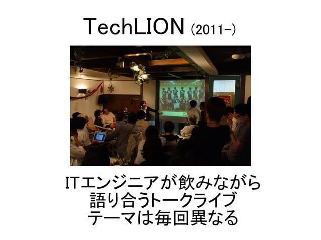 ITエンジニアが飲みながら 語り合うトークライブ テーマは毎回異なる TechLION (2011-)