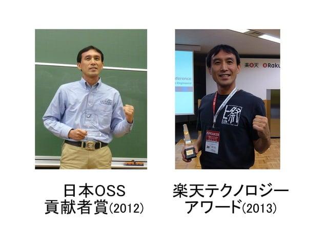 楽天テクノロジー アワード(2013) 日本OSS 貢献者賞(2012)