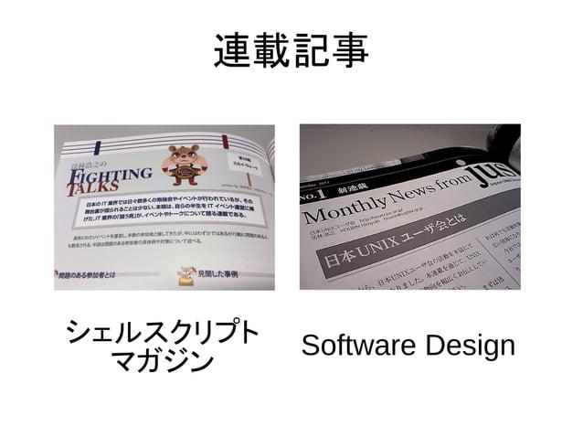 Software Design 連載記事 シェルスクリプト マガジン
