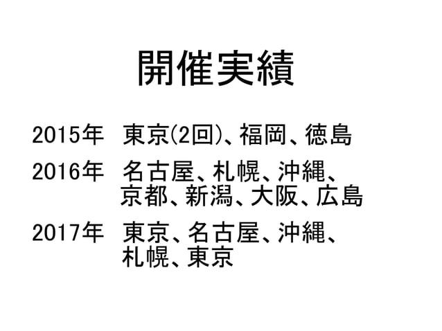 2015年 東京(2回)、福岡、徳島 2016年 名古屋、札幌、沖縄、      京都、新潟、大阪、広島 2017年 東京、名古屋、沖縄、       札幌、東京 開催実績