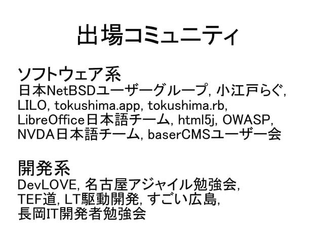 ソフトウェア系 日本NetBSDユーザーグループ, 小江戸らぐ, LILO, tokushima.app, tokushima.rb, LibreOffice日本語チーム, html5j, OWASP, NVDA日本語チーム, baserCMS...