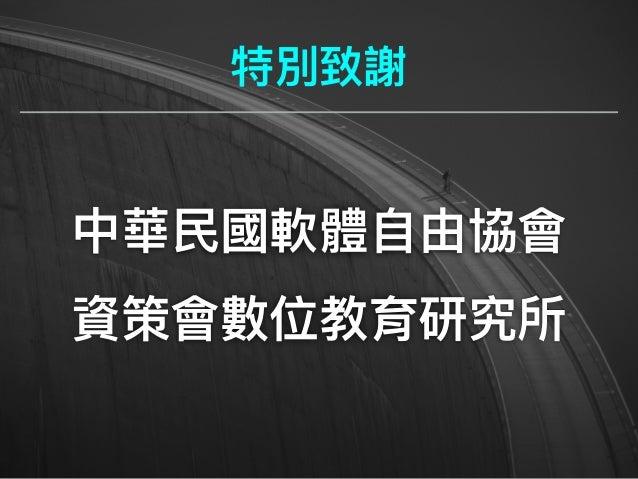 Proxmox VE 企業應用經驗分享[2017/07/29] @台中資策會