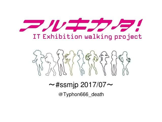〜#ssmjp 2017/07〜 @Typhon666_death