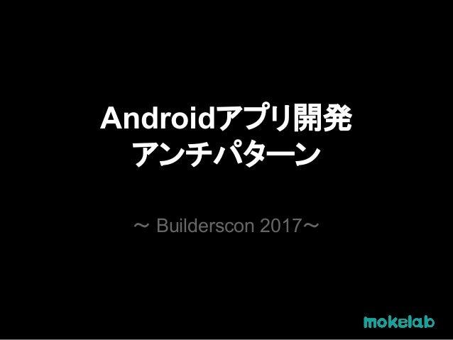 20170804 Builderscon Androidアプリ開発アンチパターン Slide 2