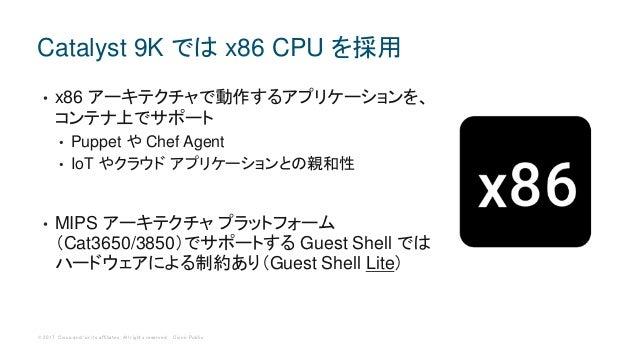 20170804 IOS/IOS-XE運用管理機能アップデート