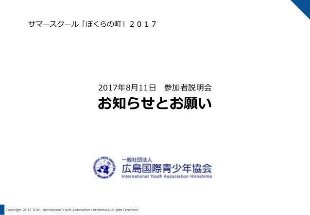 Copyright 2012-2016 International Youth Association Hiroshima All Rights Reserved. 2017年8月11日 参加者説明会 お知らせとお願い サマースクール「ぼくらの...