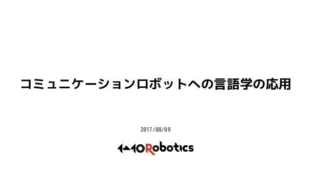 コミュニケーションロボットへの言語学の応用 2017/08/09