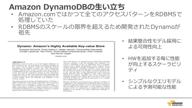 AWS Black Belt Online Seminar 2017 Amazon DynamoDB  Slide 3