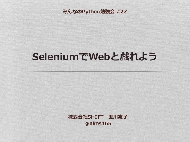 how to start with selenium