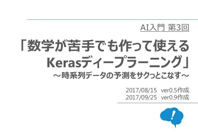 AI入門 第3回 「数学が苦手でも作って使える Kerasディープラーニング」 ~時系列データの予測をサクっとこなす~ 2017/08/15 ver0.5作成 2017/09/25 ver0.9作成