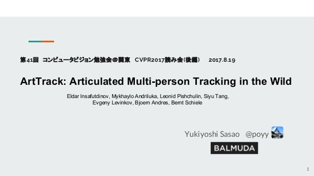 第41回 コンピュータビジョン勉強会@関東 CVPR2017読み会(後編) 2017.8.19 ArtTrack: Articulated Multi-person Tracking in the Wild Eldar Insafutdinov...