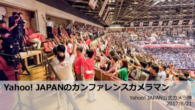 Yahoo! JAPANのカンファレンスカメラマン Yahoo! JAPAN公式カメラ隊 2017/8/21