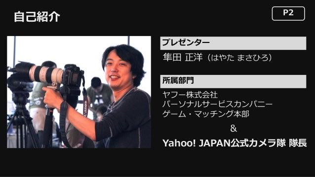 Yahoo! JAPANのカンファレンスカメラマン Slide 3