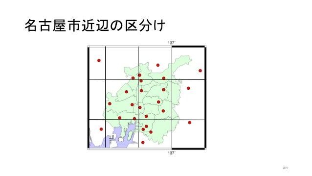 名古屋市近辺の区分け 109
