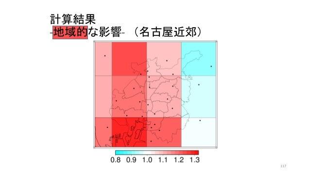 計算結果 -地域的な影響- (名古屋近郊) 117