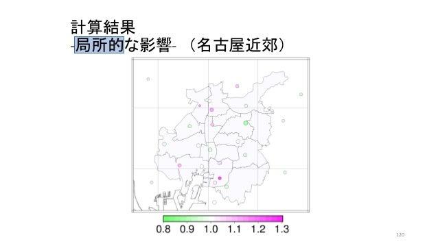 計算結果 -局所的な影響- (名古屋近郊) 120