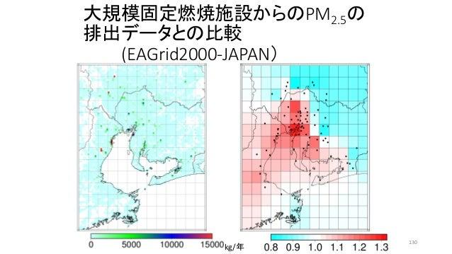 大規模固定燃焼施設からのPM2.5の 排出データとの比較 (EAGrid2000-JAPAN) kg/年 130