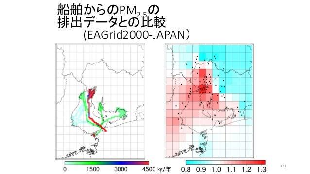 船舶からのPM2.5の 排出データとの比較 (EAGrid2000-JAPAN) kg/年 131