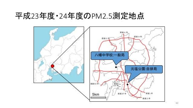 平成23年度・24年度のPM2.5測定地点 5km 八幡中学校:一般局 元塩公園:自排局 60
