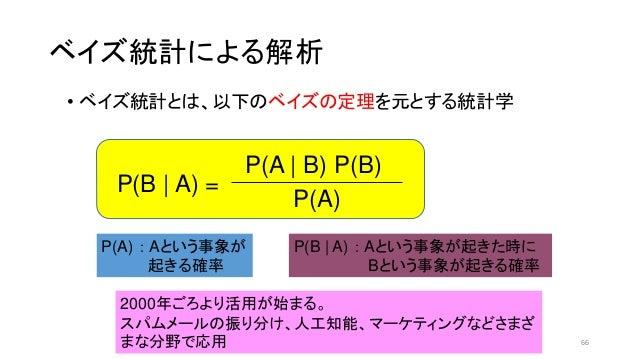 ベイズ統計による解析 • ベイズ統計とは、以下のベイズの定理を元とする統計学 P(B | A) = P(A | B) P(B) P(A) P(B | A) : Aという事象が起きた時に Bという事象が起きる確率 2000年ごろより活用が始まる。...
