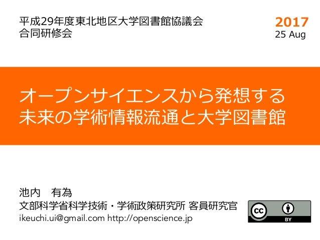 v n s   ikeuchi.ui@gmail.com http://openscience.jp ,3 % , ,/ 7c