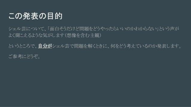 第30回シェル芸勉強会LT シェル芸思考 Slide 2