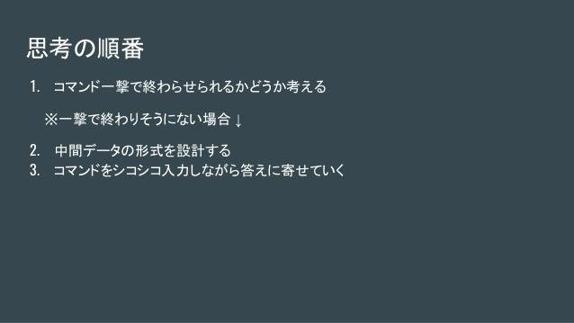 第30回シェル芸勉強会LT シェル芸思考 Slide 3