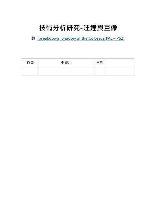 技術分析研究-汪達與巨像 譯 [breakdown] Shadow of the Colossus(PAL – PS2) 作者 王聖川 日期