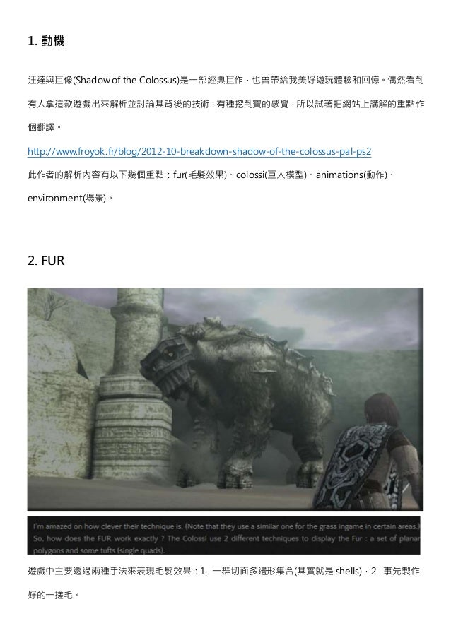 [breakdown] Shadow of the Colossus. (Chinese translation中譯) Slide 3