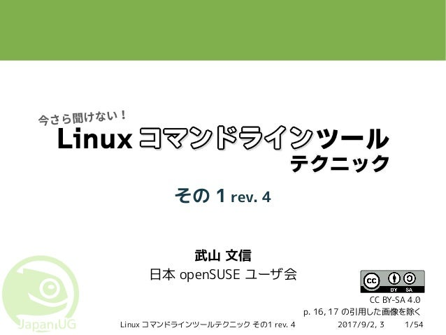 2017/9/2, 3Linux コマンドラインツールテクニック その1 rev. 4 1/54 その 1 rev. 4 武山 文信 日本 openSUSE ユーザ会 CC BY-SA 4.0 p. 16, 17 の引用した画像を除く