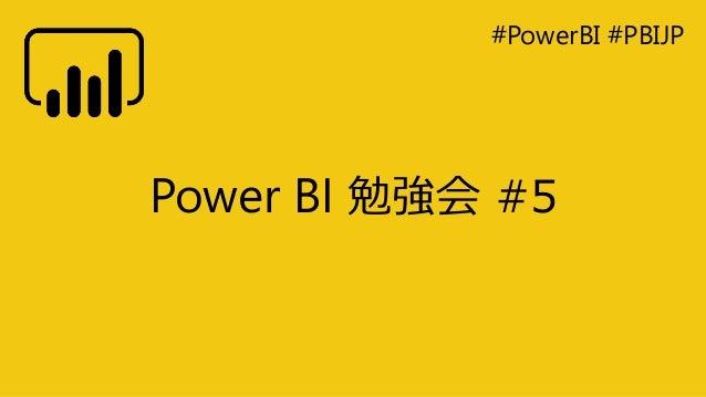 #PowerBI #PBIJP Power BI 勉強会 #5