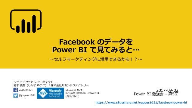 シニア テクニカル アーキテクト 清水 優吾(しみず ゆうご) / 株式会社セカンドファクトリー @yugoes1021 yugoes1021 Microsoft MVP for Data Platform - Power BI (2017.0...