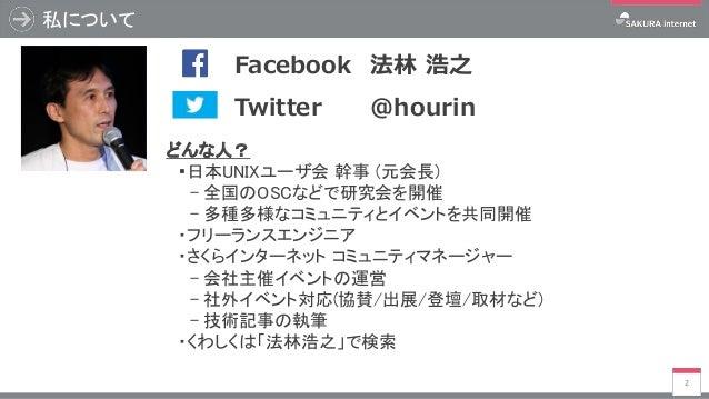sakura.io体験ハンズオン Slide 2