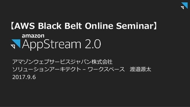 【AWS Black Belt Online Seminar】 アマゾンウェブサービスジャパン株式会社 ソリューションアーキテクト – ワークスペース 渡邉源太 2017.9.6