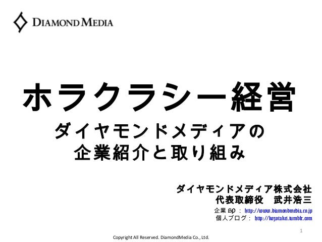 Copyright All Reserved. DiamondMedia Co., Ltd. ダイヤモンドメディア株式会社 代表取締役 武井浩三 企業 HP : http://www.diamondmedia.co.jp 個人ブログ: http...