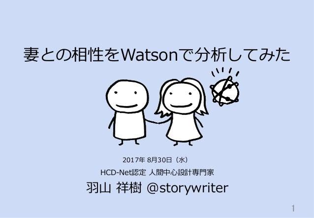 妻との相性をWatsonで分析してみた HCD-‐‑‒Net認定 ⼈人間中⼼心設計専⾨門家 ⽻羽⼭山 祥樹 @storywriter 1 2017年年 8⽉月30⽇日(⽔水)