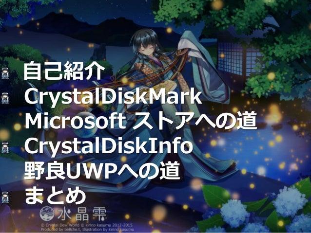Desktop App Converter で Microsoft ストアデビュー & 野良野良ライフ満喫!! Slide 2