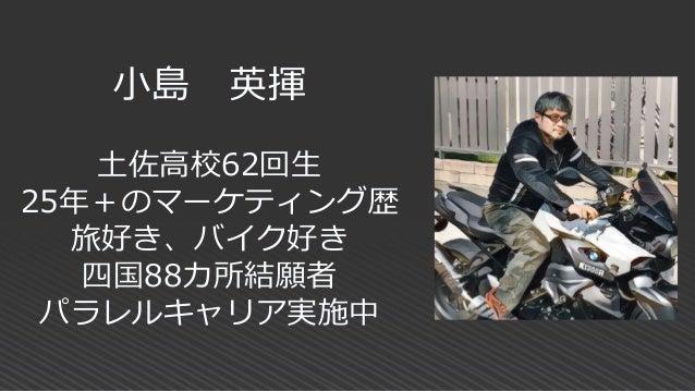 小島 英揮 土佐高校62回生 25年+のマーケティング歴 旅好き、バイク好き 四国88カ所結願者 パラレルキャリア実施中
