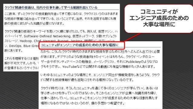 アマゾンのクラウドコミュニティ JAWS-UG JAWS-UG = Japan AWS User Group Since 2010 from Tokyo