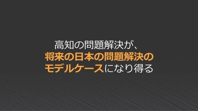「越境者」を呼び込むための 高知県への提言 • 高知進出企業への「通行手形」支給 • コミュニティ全国イベントの開催支援 • 「地産外商」の徹底