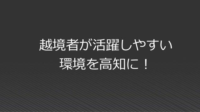 20170909 高知家IT交流会_public